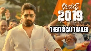 Operation 2019 Theatrical Trailer