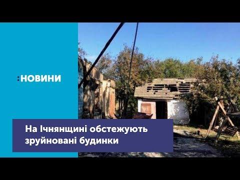 На Чернігівщині не знають, коли надійде державна допомога для ліквідації наслідків вибухів