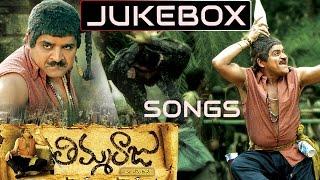 Thimmaraju Telugu Movie Songs Jukebox