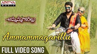 Ammammagarillu Title Full Video Song | Ammammagarillu