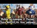 Герои MARVEL 3D. Официальная коллекция фигурок 2. Распаковка Росомаха, Америка, ЖЧ. Комиксы