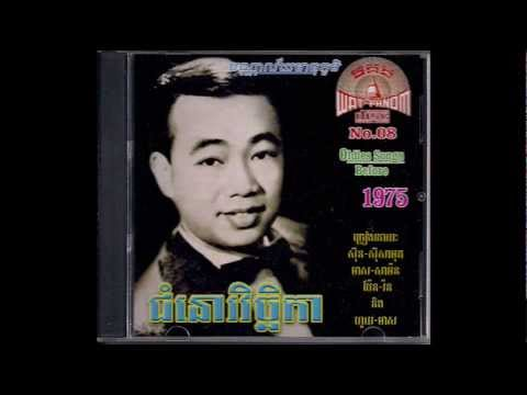 MP VA CD Collection No. 8:  Kom Somlub Knom - Sinn Sisamouth