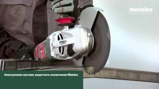 Электронная система защитного отключения METABO