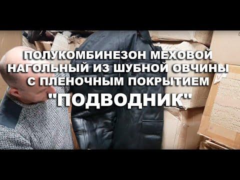 """Комбинезон с покрытием """"Подводник"""""""