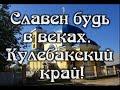 Фрагмент с начала видео Славен будь в веках, Кулебакский край