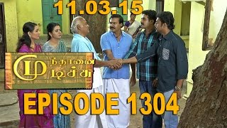 Mundhanai Mudichu 11-03-2015 Suntv Serial | Watch Sun Tv Mundhanai Mudichu Serial March 11, 2015