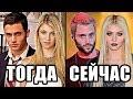 """ЧТО СТАЛО с актерами сериала """"СПЛЕТНИЦА""""?! ТОГДА и СЕЙЧАС"""
