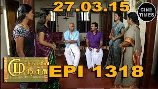 Mundhanai Mudichu 27-03-2015 Suntv Serial | Watch Sun Tv Mundhanai Mudichu Serial March 27, 2015