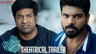 Mathu Vadalara Movie Theatrical Trailer