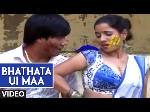 Hit Bhojpuri Holi Song - Bhathata Ui Maa (Full video) - Chhuti Na Rang Holi Mein