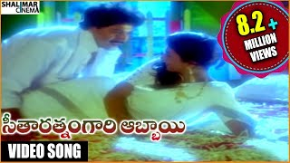 Meghama Maruvake Video Song - Seetharatnam Gari Abbayi