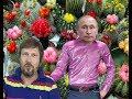 Рубаха Путина