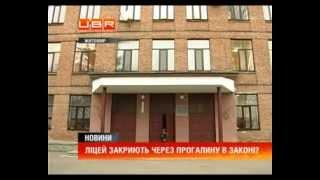 В Житомире хотят закрыть педагогический лицей