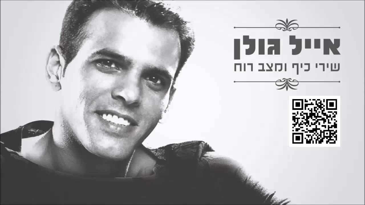 אייל גולן מחרוזת הלכתי לשכת עבודה Eyal Golan