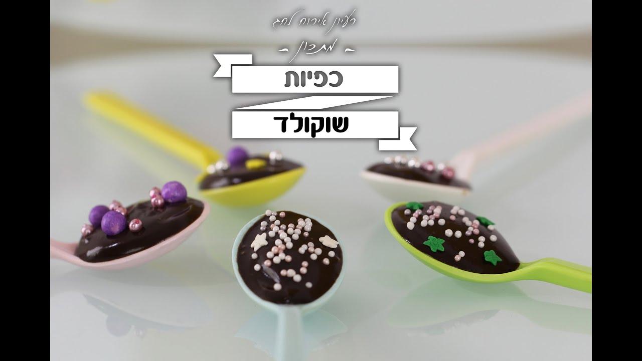 מתכונים לפסח מתכון כפיות שוקולד רעיון למתנת הגשה לארוחת החג