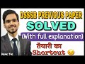 DSSSB PREVIOUS YEAR QUESTION PAPERS || DSSSB QUESTION PAPER SOLVED