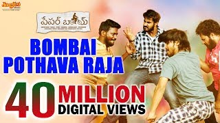 Bombai Pothava Raja Video - Paper Boy