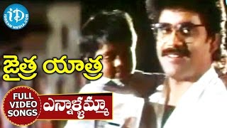 Jaitra Yatra Movie - Ennalamma Ennelamma Video Song