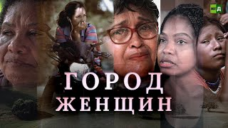 Город женщин (23.07.2019 08:01)