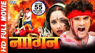 Nagin - नागिन  Superhit Bhojpuri Full Movie 2019  Khesari Lal Yadav & Rani Chattarjee