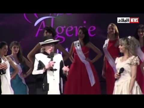 شاهد مسابقة ملكة جمال الجزائر تتحول إلى مهزلة حقيقية..فيديو