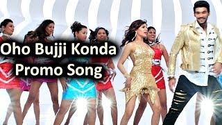 Oho Bujji Konda Promo Video Song - Alludu Seenu
