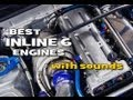 Best Inline 6 / straight-six engines with sounds - perfect balance and power