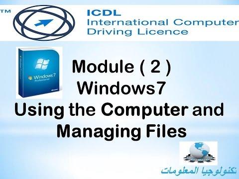 شرح Windows 7 ج3 | ICDL V5