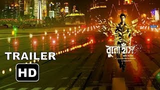 Buno Haansh Official Trailer   Bengali Movie   Dev, Srabanti