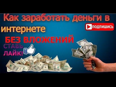 как разаботать деньги в интернете отзывы SPAIO Детское