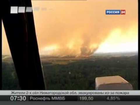 ВВыксунском районе бушует самый крупный лесной пожар вЕвропе