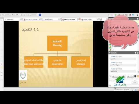 التخطيط الإستراتيجى والتشغيلى | أكاديمية الدارين | محاضرة 1