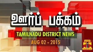 Tamilnadu District News 02-08-2015 Thanthitv News | Watch Thanthi Tv Tamilnadu District News News August 02, 2015