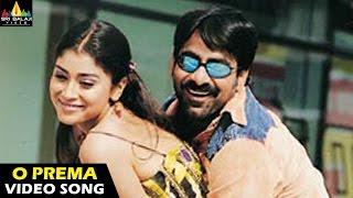O Prema Nuvve Video Song | Bhageeratha