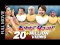 CHHAKKA PANJA  New Nepali Full Movie  Deepakraj Giri, Priyanka Karki  Deepashree Niraula