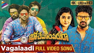 Vagalaadi Full Video Song 4K | Brochevarevarura