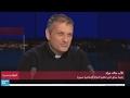 الأب جاك مراد: رهينة سابق لدى تنظيم -الدولة الإسلامية- بسوريا