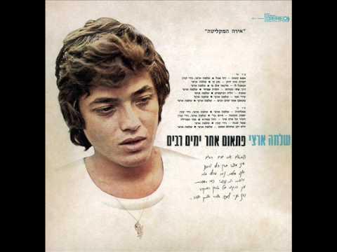שלמה ארצי-יופיה אינו ידוע (מהאלבום:פתאום אחר ימים רבים)