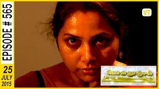 Ponnoonjal 25-07-2015 Suntv Serial | Watch Sun Tv Ponnoonjal Serial July 25, 2015