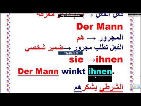 Lektion6 Teil 151 المجرور – الدرس السادس – تعليم اللغة الألمانية للأطفال