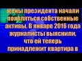 Фрагмент с средины видео Людмила Путина последние новости
