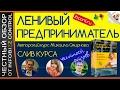 ЛЕНИВЫЙ ПРЕДПРИНИМАТЕЛЬ. Авторский курс Михаила Смирнова / СЛИВ КУРСА