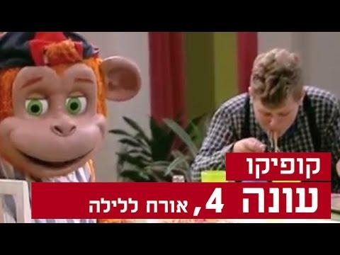 קופיקו עונה 4, פרק 8 - אורח ללילה