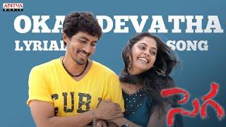 Oka Devatha Full Song With Lyrics - Sega