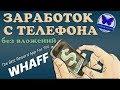 #WHAFF - ЗАРАБОТОК С МОБИЛЬНОГО ТЕЛЕФОНА БЕЗ ВЛОЖЕНИЙ,! ПАРТНЕРКА: 0,3$