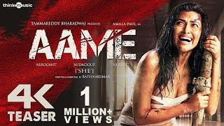 Aame - Telugu Official Teaser