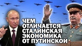 Путину - доллар, Сталину - рубль (10.05.2019 09:37)