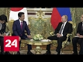 Доверительный разговор Путина с Абэ: Токио и Москва сделали шаг к мирному договору
