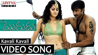 Kavali Kavali Full Video Song - Mogudu