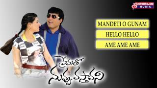PREMATHO NUVVU VASTAVANI Movie Songs || JUKE BOX